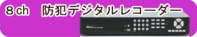 防犯カメラ・監視カメラ用DVR録画機