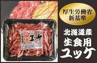 生食用ユッケ