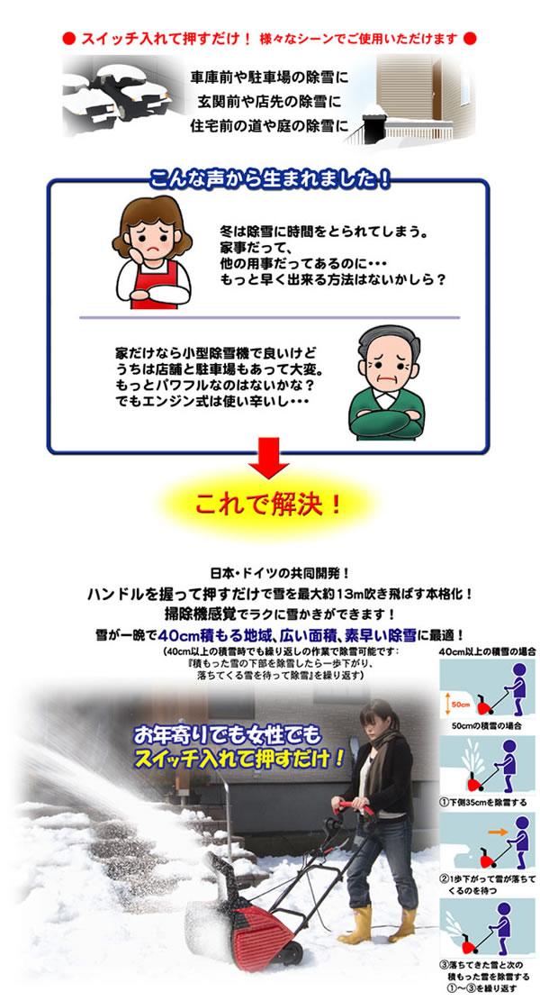 電動除雪機スノーエレファント D-1000【総合百貨店 プレジデント】