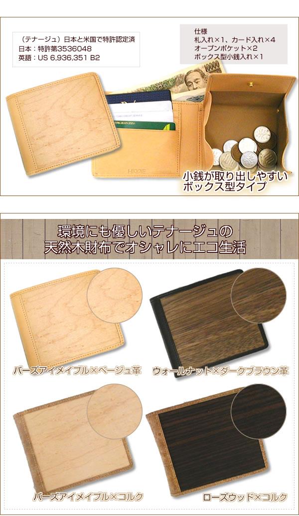 在钱包环保天然木材tenaju - 环保时尚的生活.