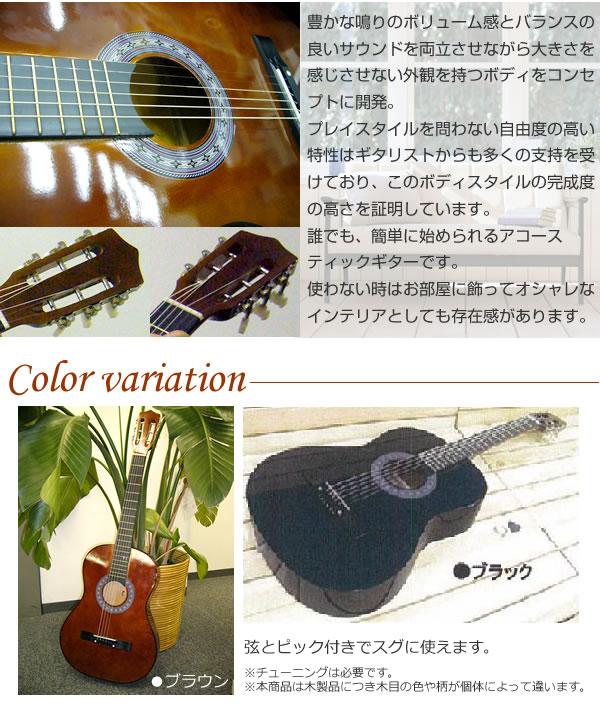 【美心】インテリア アコースティックギター! インテリアとしても◎!!ギター入門に最適の本格派モデル登場!【美心生活 stmx (美容・健康・ダイエット・生活用品総合ショッピングサイト)】