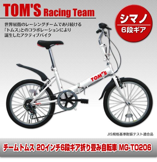 【送料無料】チームトムス 20インチ6段ギア折り畳み自転車 MG-TO206 レーシングチーム「トムス」とのコラボ!大人気の20インチ☆