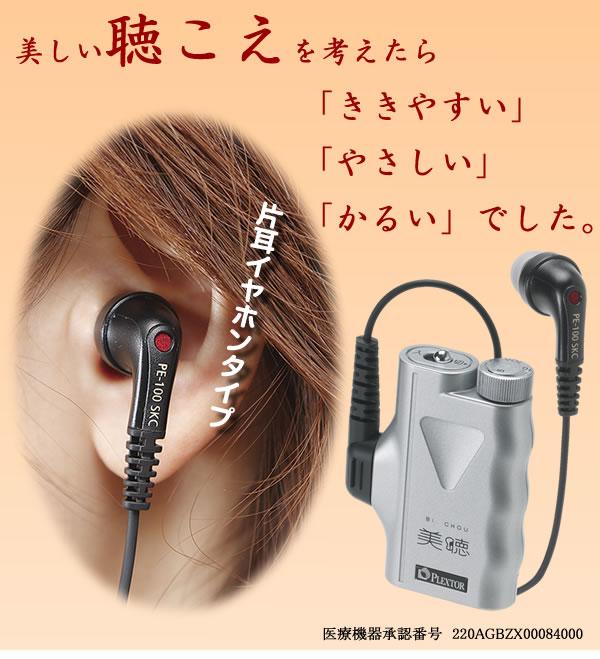美聴だんらん補聴器 PH-100