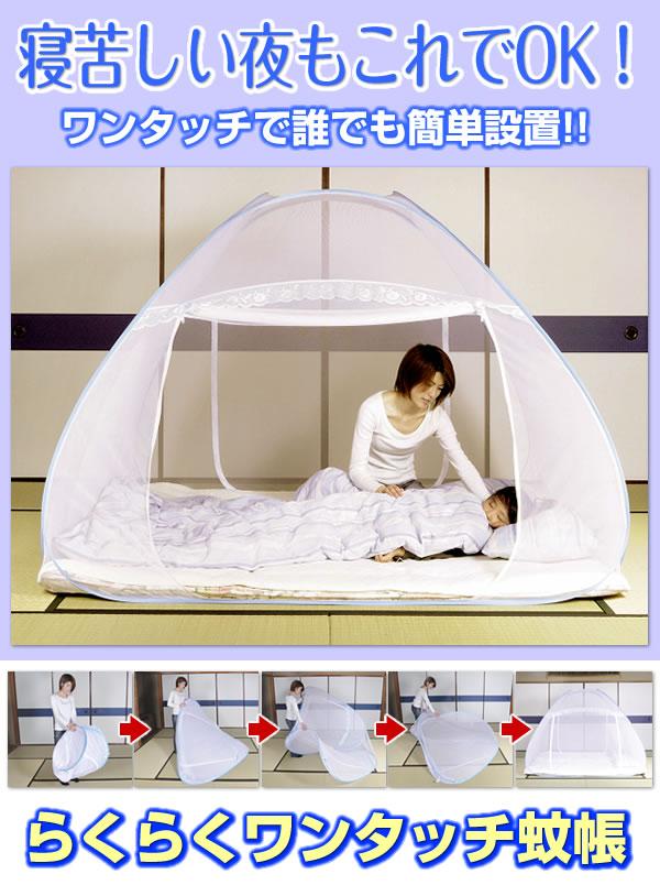らくらくワンタッチ蚊帳(ワンタッチで誰でも設置簡単の蚊帳)