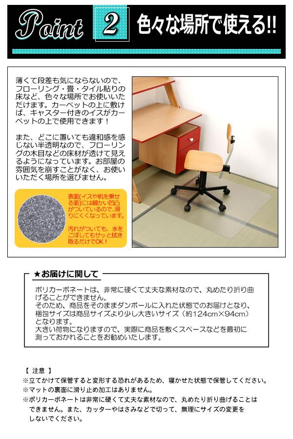 床のくぼみにボネート製フロアーチェアマット