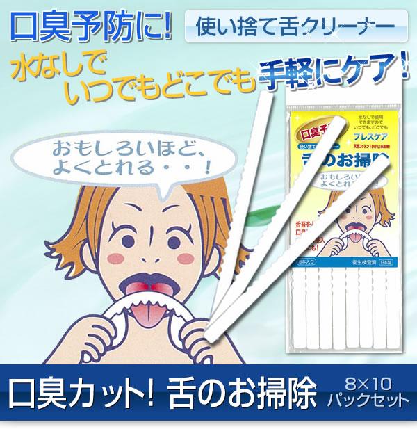 口臭カット!舌のお掃除 8×10パックセット【通販SHOP ムーンスタイル】