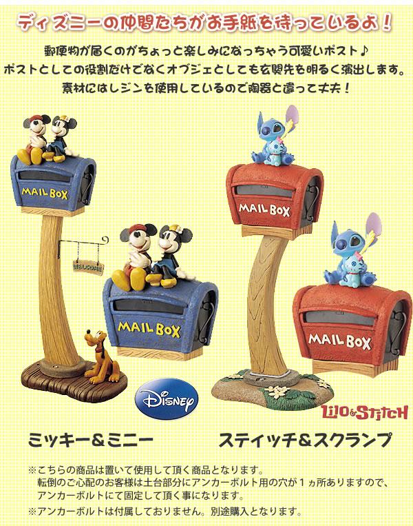 ディズニーポスト SD-0336 ミッキー&ミニー【代引不可】【通販市場 stmx店】