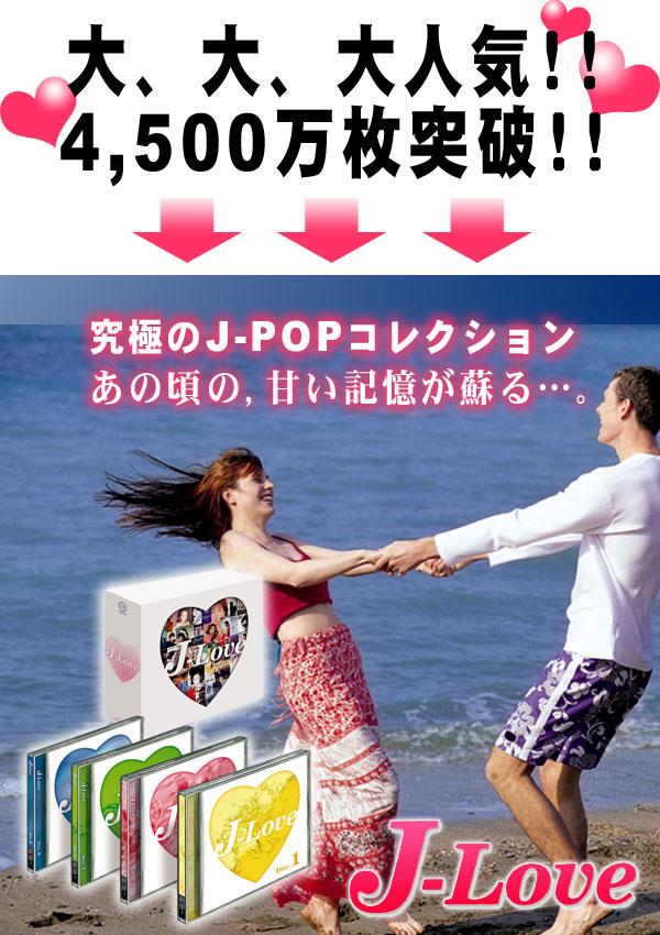 J-POPコレクションCd
