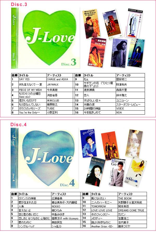 J-LOVE(ジェイラブ)CD
