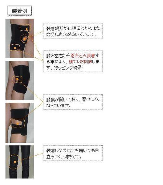 かるがる膝ベルト