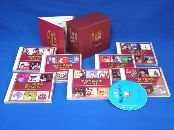 至福の歌謡曲夢の時代cd通信販売