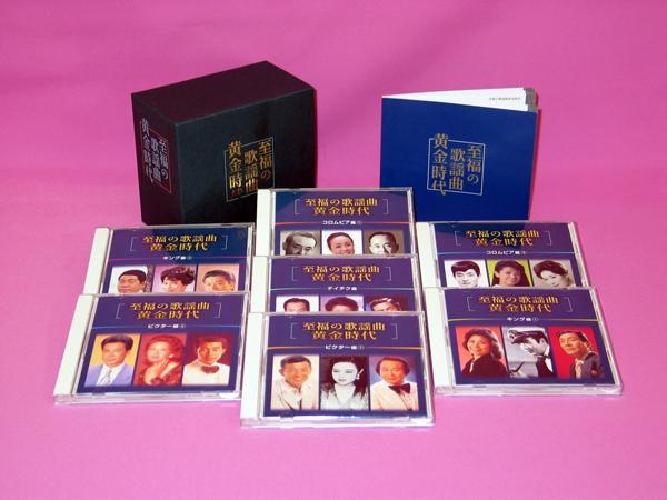 至福の歌謡曲黄金時代CD