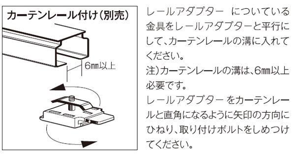 窗帘轨道插入槽的导轨适配器支架顶部,打开底部塑料部分和被困在铁沟
