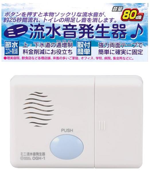 Ohm ミニ流水音発生器 Ogh 1 アイデアバストイレ