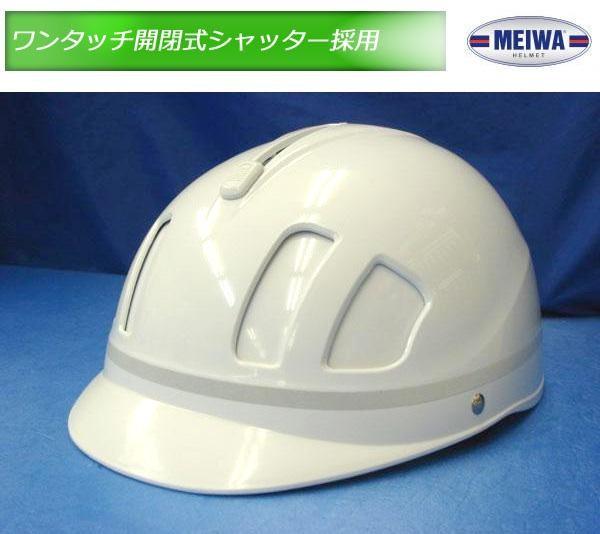 ... 付きで多機能ヘルメット