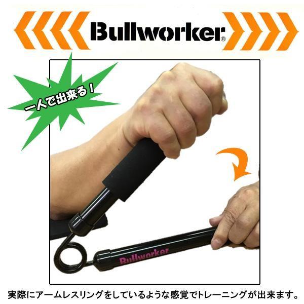Bull Worker Exercises: Rakuten Global Market: Bullworker (bullworker) Arm