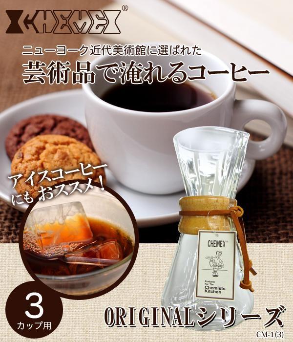 Chemex Coffee Maker Moma : Duck Drug Rakuten Global Market: (COMEX) CHEMEX coffee maker ORIGINAL series 3 cup for CM-1 (3 ...