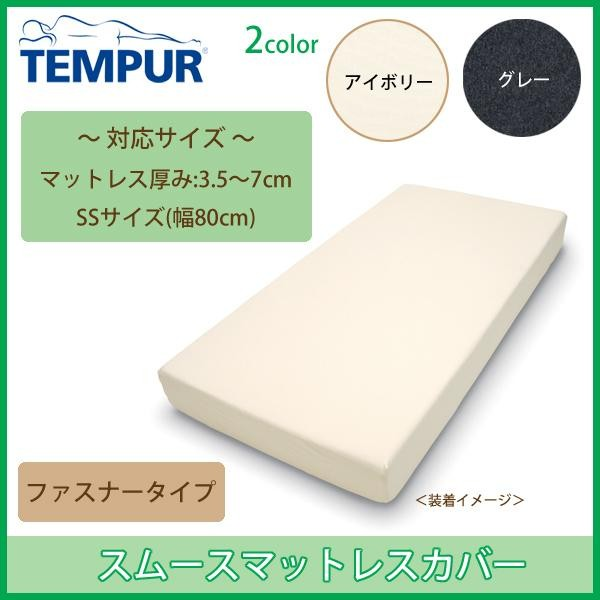 tempur mattress cover washing instructions