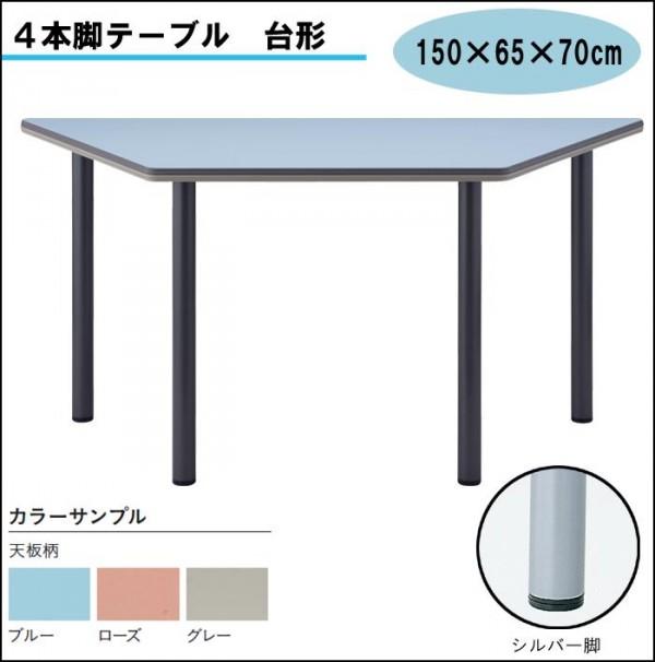 本脚テーブル 台形 TCS-1500 150 ...
