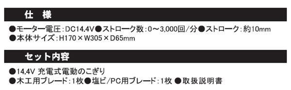 【ポイント最大35倍】TRAD 充電式電動ノコギリ (※バッテリー・充電器別売) TCL-003H