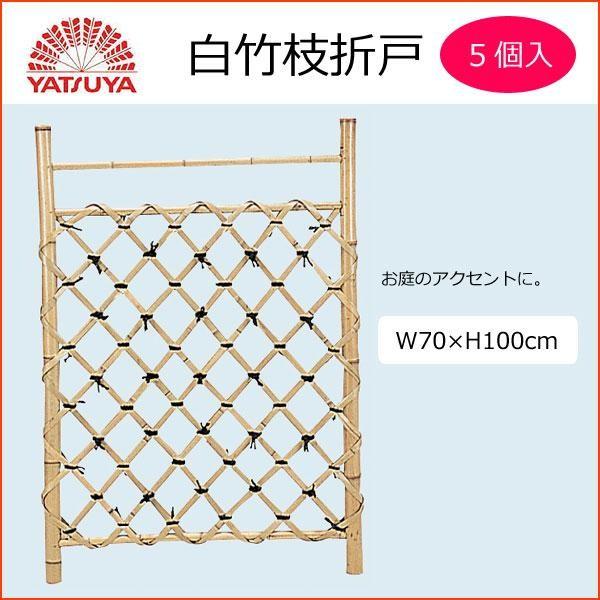 【新品】八ツ矢工業(YATSUYA) 白竹枝折戸×5個 56740