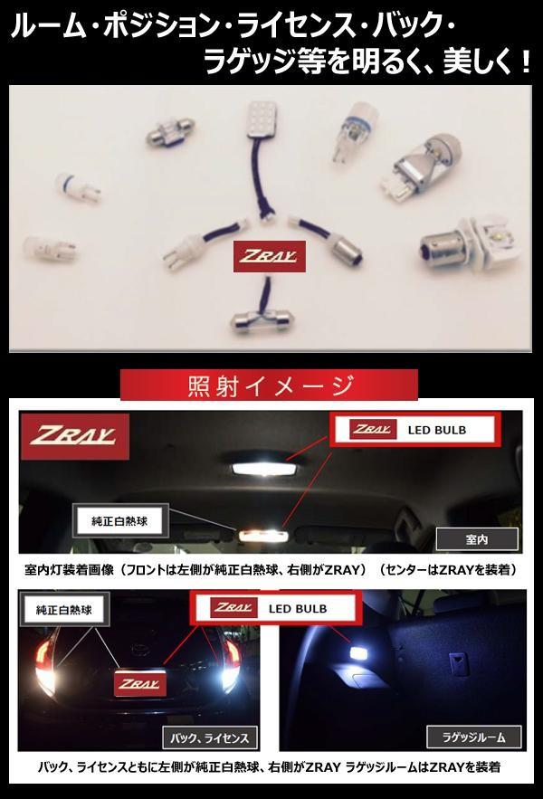 自动�yn%�/k�.��-:)���b_zray z花环rh306 led白热球雾灯专用的led阀门配套元件s25 6000k nlrh