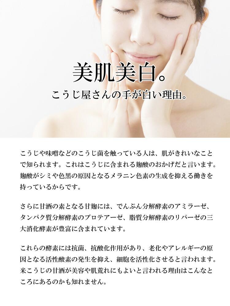美肌美白|こうじ屋さんの手が白い理由。