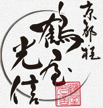 【楽天市場】京都の和菓子をお届け:京都・桂 鶴屋光信