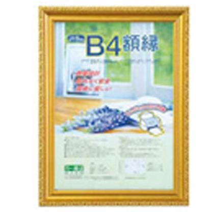 ナカバヤシ 木製軽量額(キンケシ)パック/B4 KWP-36