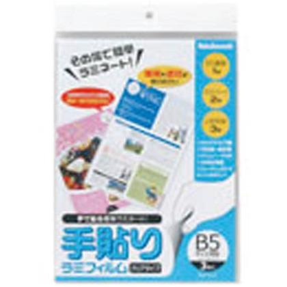 ナカバヤシ 手貼りラミフィルム/B5サイズ/3枚 TLF-010 3枚
