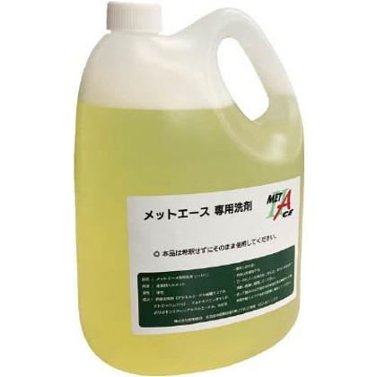 メットエース2専用洗剤   SW-2806