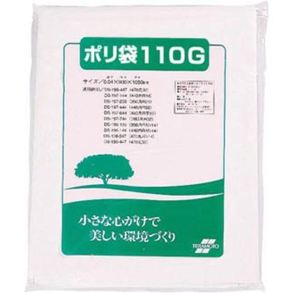 テラモト ポリ袋110G(1袋入) DS-200-320-0 1袋
