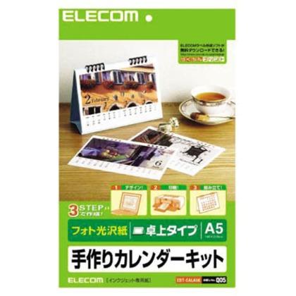 エレコム カレンダーキットA5卓上カレンダーフォト光沢 EDT-CALA5K