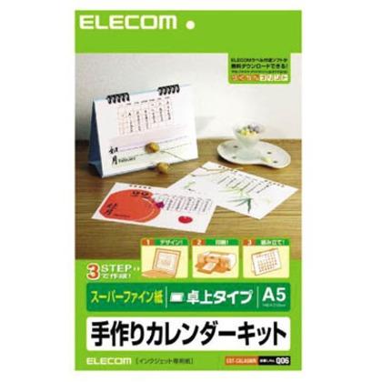 エレコム カレンダーキットA5卓上カレンダースーパーファイン EDT-CALA5WN