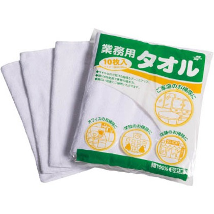 業務用タオル(10枚入)ホワイト   CE-480-010-8 10 枚