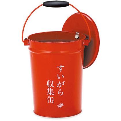 テラモト すいがら収集缶蓋付中カゴ付 SS-267-010-0