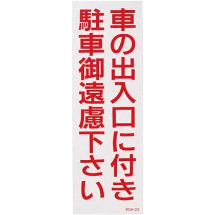 緑十字 RCH-2S 駐車禁止ステッカー標識(反射)車の出入口に付き300×1002枚組 118102