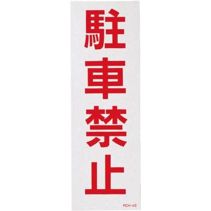 緑十字 RCH-4S 駐車禁止ステッカー標識(反射)駐車禁止300×100mm2枚組 118104