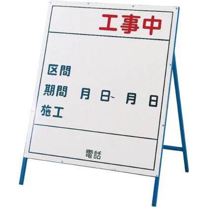 緑十字 工事用看板○○工事中・区間900×800mm自立式スチール製 129303