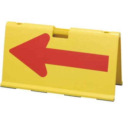 緑十字 方向矢印板黄/赤反射矢印460×900mmABS樹脂 131101