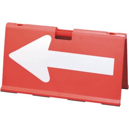 緑十字 方向矢印板赤/白反射矢印460×900mmABS樹脂 131102