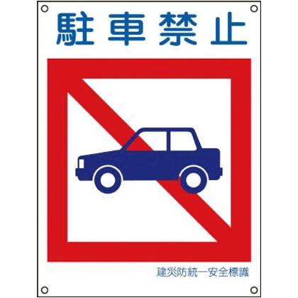緑十字 KS17(小) 建災防統一安全標識駐車禁止450×300mmポリプロピレン 081317