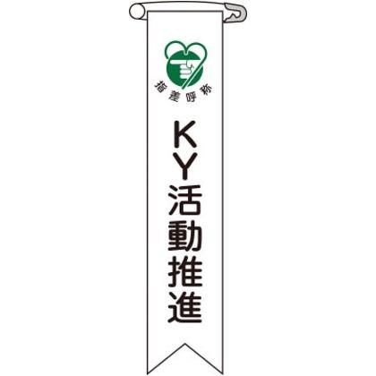 緑十字 リボン-19 ビニールリボン(胸章)KY活動推進120×25mm10本組エンビ 125019