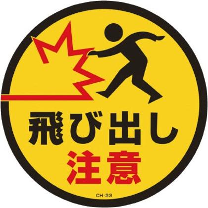 緑十字 コーンヘッド標識用ステッカー飛び出し注意285mmΦPET 119123