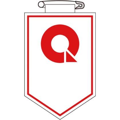 緑十字 ビニールワッペン(胸章)(Qマーク)○○90×60mmエンビ 126025