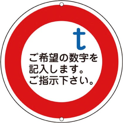 緑十字 道路標識・構内用○○t(重量制限)600mmΦスチール 133201