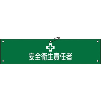 緑十字 腕章-4A ビニール製腕章安全衛生責任者90×360mm軟質エンビ 139104