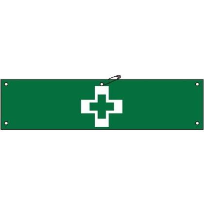 緑十字 ビニール製腕章安全衛生マーク90×360mm軟質エンビ 139107