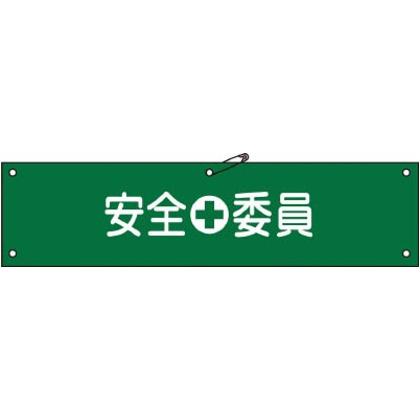 緑十字 ビニール製腕章安全委員90×360mm軟質エンビ 139108
