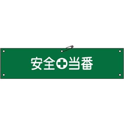 緑十字 ビニール製腕章安全当番90×360mm軟質エンビ 139109